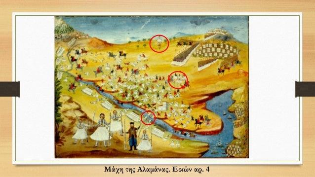 Αίθουσα 4 – Μάχη της Αλαμάνας • Προσπαθήστε να εντοπίσετε τις διαφορετικές φάσεις της μάχης της Αλαμάνας. • Γιατί πιστεύετ...