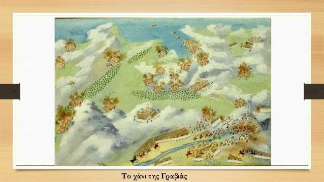 Αίθουσα 5- Το χάνι της Γραβιάς • Ο συγκεκριμένος πίνακας είναι ένα είδος πολεμικού χάρτη που μπορεί να διαβαστεί ως μία πο...