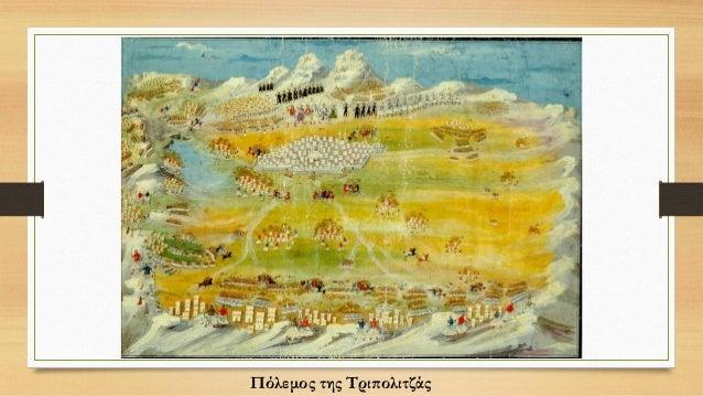 Αίθουσα 8 - Πόλεμος της Τριπολιτζάς • Δείτε το σχετικό βίντεο. • Στον συγκεκριμένο πίνακα ο Μακρυγιάννης επιλέγει να παραμ...