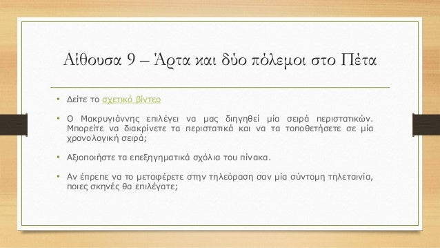 Μάχη Πρώτη των Αθηνών