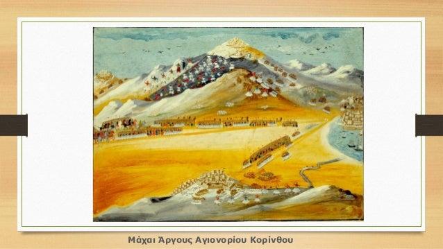 Αίθουσα 11- Μάχη Αγιονορίου • Δείτε το σχετικό βίντεο. Παρατηρήστε τον τρόπο που αποδίδονται οι Έλληνες οπλαρχηγοί. • Αναζ...