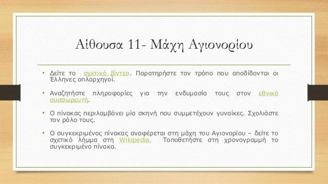 Μάχαι των Ελλήνων εις Καρπενήσι και Καλιακούδα
