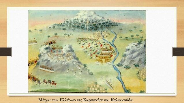 Αίθουσα 12 -Μάχαι των Ελλήνων εις Καρπενήσι και Καλιακούδα • Ο πίνακας αναφέρεται σε δύο μάχες. Δείτε το σχετικό βίντεο. Σ...