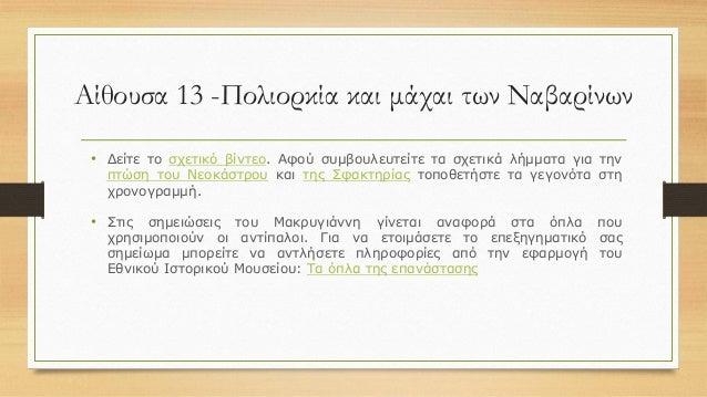 14. Μάχη των Μύλων της Ναυπλίας