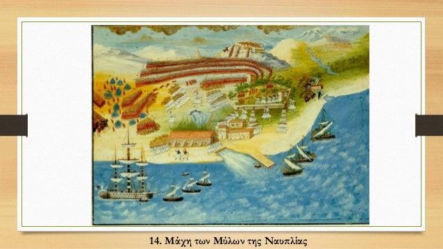 Αίθουσα 14-Μάχη των Μύλων της Ναυπλίας • Δείτε το σχετικό βίντεο. Μπορείτε να διακρίνετε τους Έλληνες από τους Τούρκους; Π...