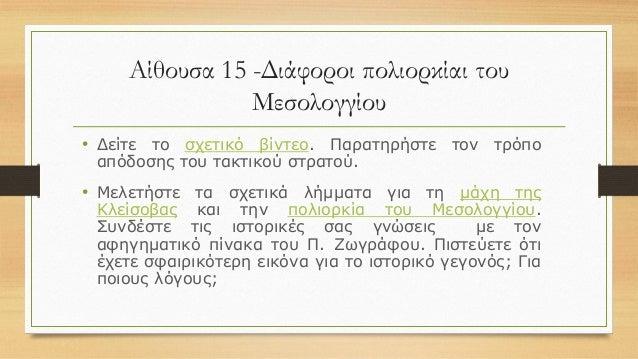 16. Πόλεμος των Ελλήνων εις Ράχωβα
