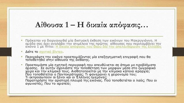 Πτώσις της Κωνσταντινουπόλεως. Εικών αρ. 2