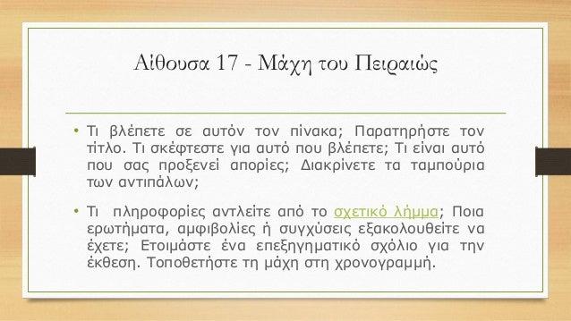 18. Μάχη του Αναλάτου