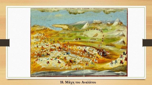 Αίθουσα 18 - Μάχη του Αναλάτου • Τι βλέπετε σε αυτόν τον πίνακα; Παρατηρήστε τον τίτλο. Τι σκέφτεστε για αυτό που βλέπετε;...