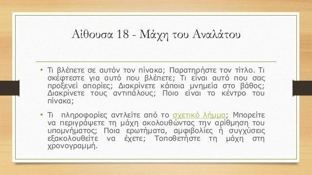 Η πολιορκία των Αθηνών (*κατά το 1927)