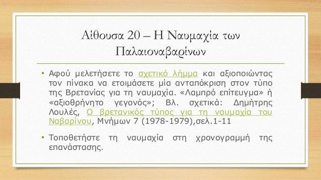 21. Κάδρον της Δυτικής Ελλάδος και κέντρον η Βόνιτσα