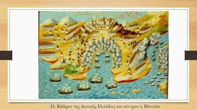 Αίθουσα 21-Κάδρον της Δυτικής Ελλάδος και κέντρον η Βόνιτσα • «….όπου έγιναν αρκετοί πόλεμοι εις αυτά τα μέρη και σημειώνο...