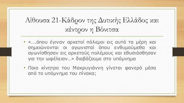 22. Μάχαι διάφοραι της Ανατολικής Ελλάδος και κέντρον η Θήβα