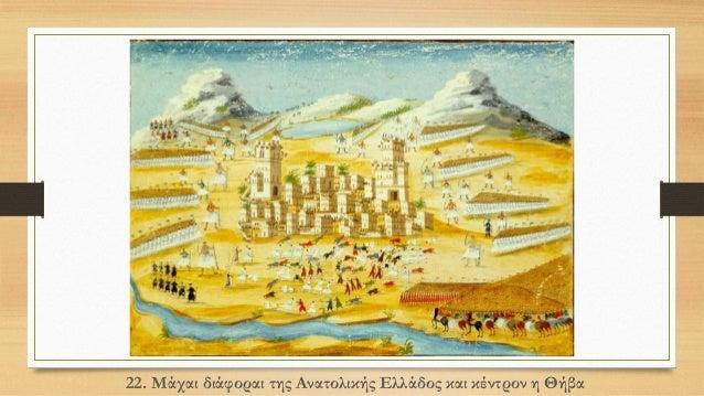 Αίθουσα 22 - Μάχαι διάφοραι της Ανατολικής Ελλάδος και κέντρον η Θήβα • Παρατηρήστε τη διάταξη των στρατιωτικών δυνάμεων. ...