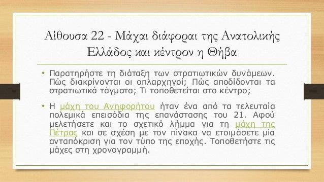 23. Μάχαι της Κρήτης και Σάμου
