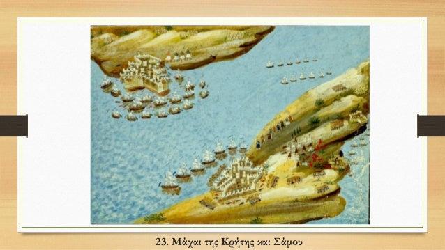 Αίθουσα 23 - Μάχαι της Κρήτης και Σάμου • Στον πίνακα αυτόν οι ναυμαχίες και οι μάχες μεταξύ Ελλήνων και Τούρκων λαμβάνουν...