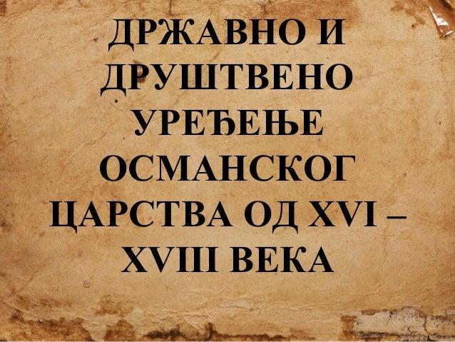 ДРЖАВНО И ДРУШТВЕНО УРЕЂЕЊЕ ОСМАНСКОГ ЦАРСТВА ОД XVI – XVIII ВЕКА