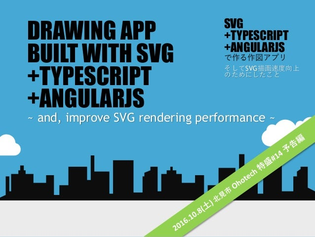 DRAWING APP BUILT WITH SVG +TYPESCRIPT +ANGULARJS ~ and, improve SVG rendering performance ~ SVG +TYPESCRIPT +ANGULARJS で作...