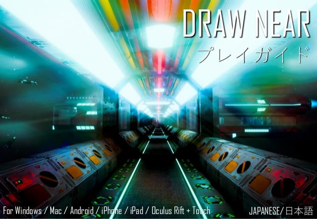 DRAW NEAR プレイガイド 1For Windows / Mac / Android / iPhone / iPad / Oculus Rift + Touch JAPANESE/日本語