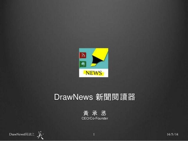 DrawNews 新聞閱讀器 黃 承 丞 CEO/Co-Founder 14/5/14DrawNewsΙ閱讀之 1