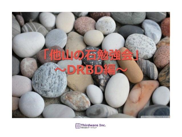 「他山の石勉強会」 ~DRBD編~