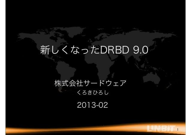 新しくなったDRBD 9.0 株式会社サードウェア    くろきひろし    2013-02                 1