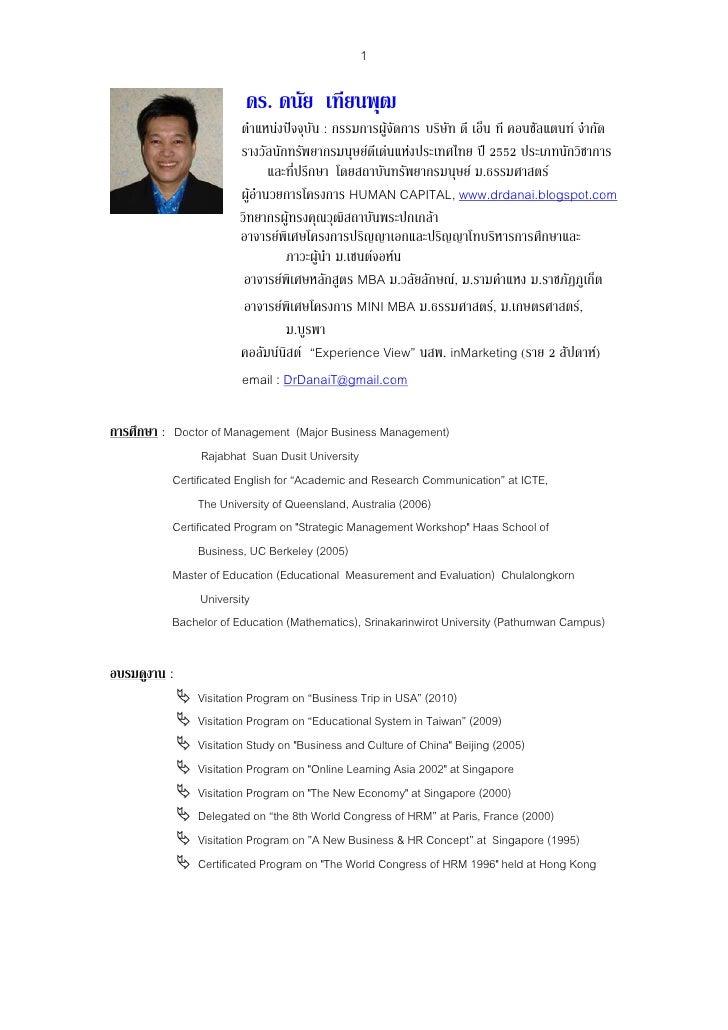 1                       ดร. ดนัย เทียนพุฒ                      ตําแหนงปจจุบัน : กรรมการผูจัดการ บริษัท ดี เอ็น ที คอนซั...