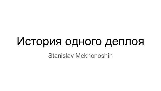 История одного деплоя Stanislav Mekhonoshin