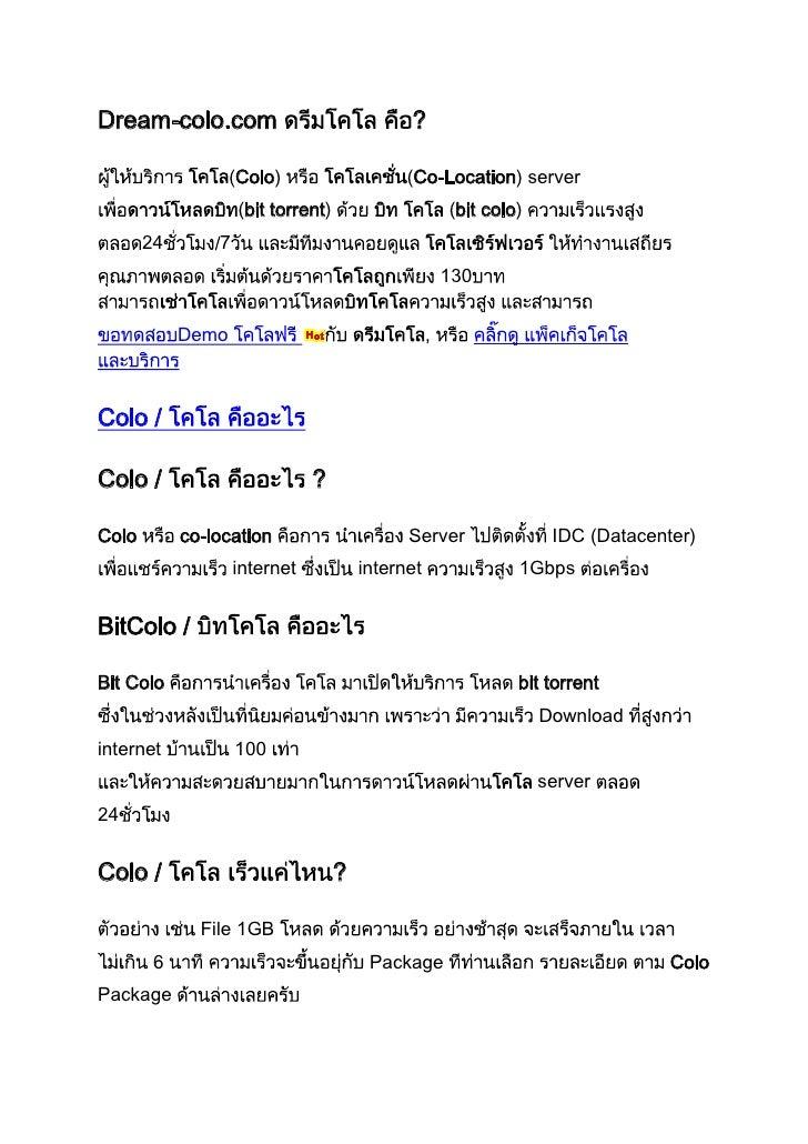 Dream-colo.com                                ?                   (Colo)                     (Co-Location) server         ...