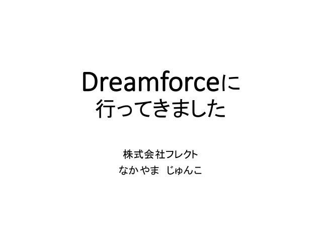 Dreamforceに 行ってきました 株式会社フレクト   なかやま じゅんこ