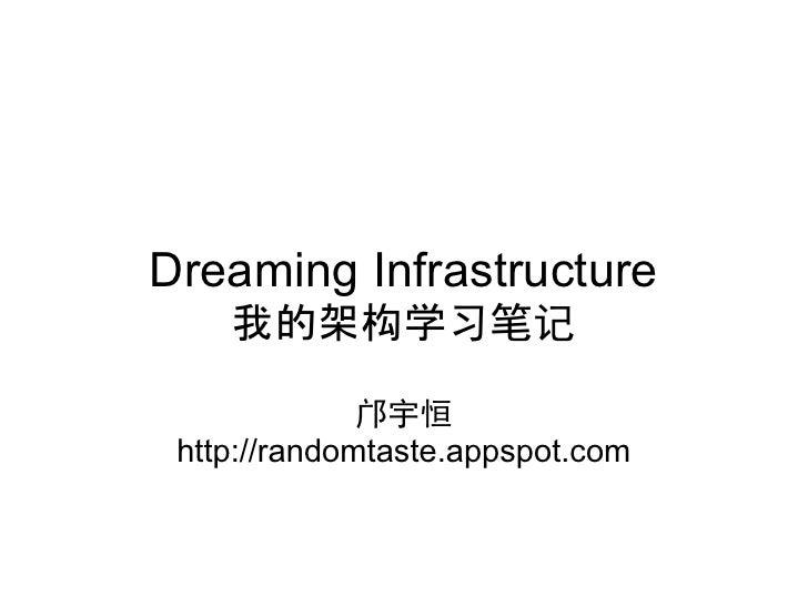 Dreaming Infrastructure     我的架构学习笔记                邝宇恒  http://randomtaste.appspot.com