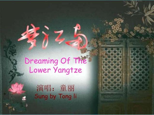 演唱:童丽 Sung by Tong li Dreaming Of The Lower Yangtze