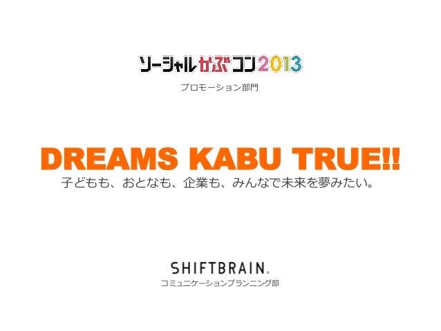 プロモーション部門  DREAMS KABU TRUE!! 子どもも、おとなも、企業も、みんなで未来を夢みたい。  コミュニケーションプランニング部
