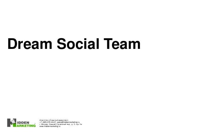 Dream Social Team    Агентство «Скрытый маркетинг»    +7 (495) 972-44-27, sales@hiddenmarketing.ru    г. Москва, Нижний Су...