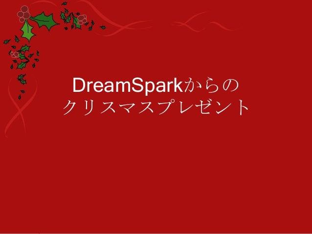 DreamSparkからの クリスマスプレゼント