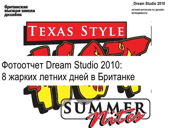 Фотоотчет  Dream Studio 2010 :  8 жарких летних дней   в Британке