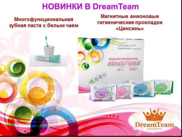 DreamTeam Новые Продукты