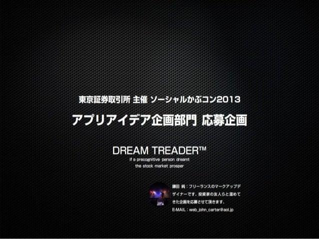Dream trader