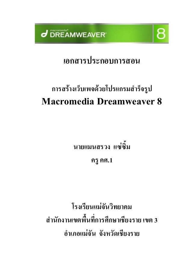 เอกสารประกอบการสอน การสรางเว็บเพจดวยโปรแกรมสําร็จรูปMacromedia Dreamweaver 8           นายแมนสรวง แซซม                 ...
