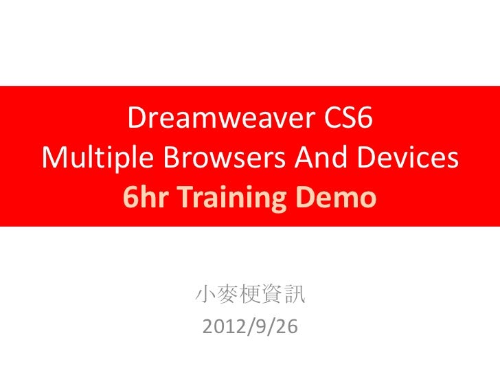 Dreamweaver CS6Multiple Browsers And Devices      6hr Training Demo          小麥梗資訊          2012/9/26