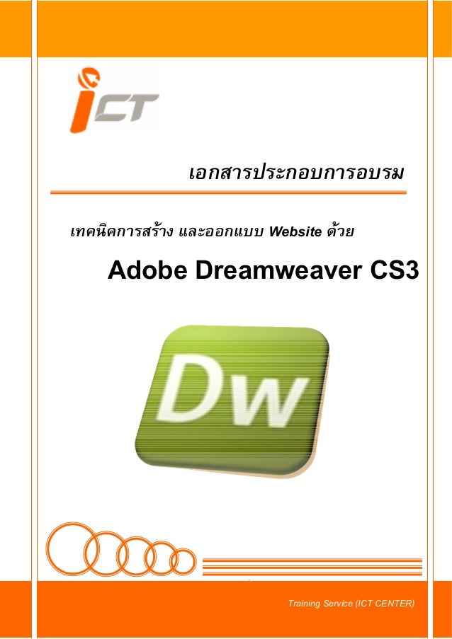 เอกสารประกอบการอบรม เทคนิคการสราง และออกแบบ Website ดวย Adobe Dreamweaver CS3 สารบัญ Training Service (ICT CENTER)