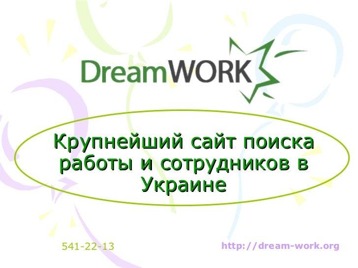 Крупнейший сайт поиска работы и сотрудников в Украине http://dream-work.org   541-22-13