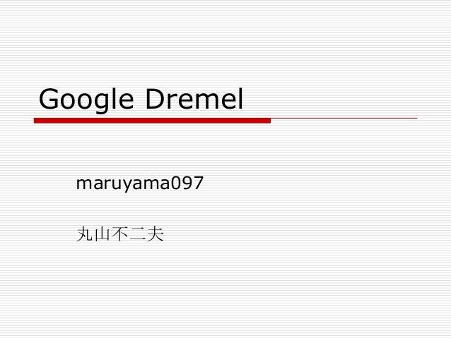Google Dremel maruyama097 丸山不二夫