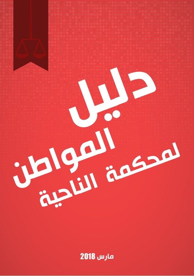 ليلد ةيحانلا ةمكحمل نطاوملا 2018 مارس