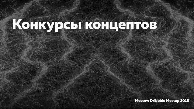 Конкурсы концептов— Moscow Dribbble Meetup2016