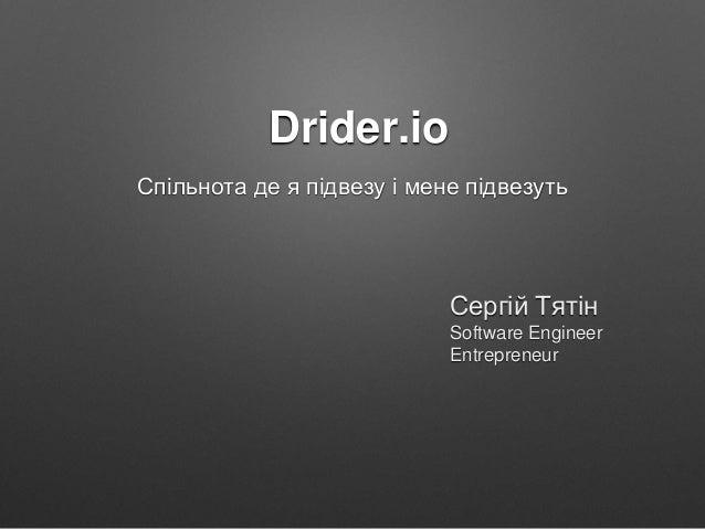 Drider.io Cпільнота де я підвезу і мене підвезуть Сергій Тятін Software Engineer Entrepreneur