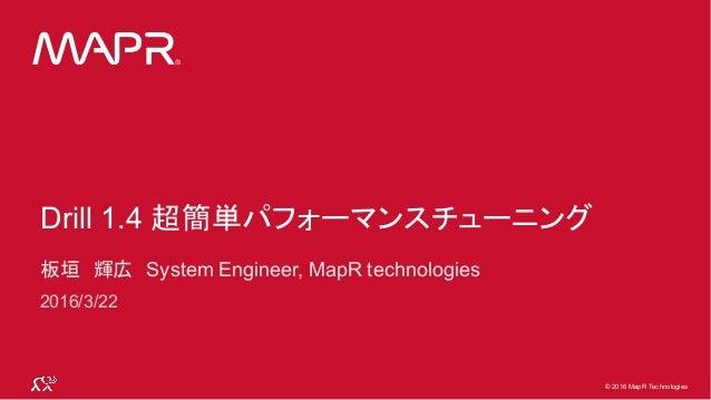 ® © 2016 MapR Technologies 1® © 2016 MapR Technologies 1MapR Confidential © 2016 MapR Technologies ® Drill 1.4 超簡単パフォーマンスチ...