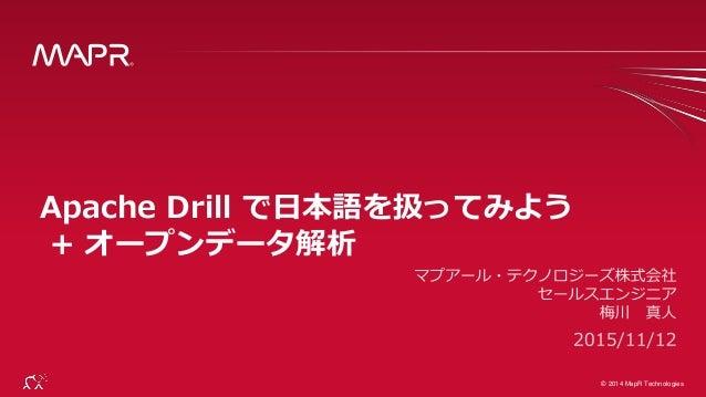 © 2014 MapR Technologies 1© 2014 MapR Technologies Apache Drill で日本語を扱ってみよう + オープンデータ解析