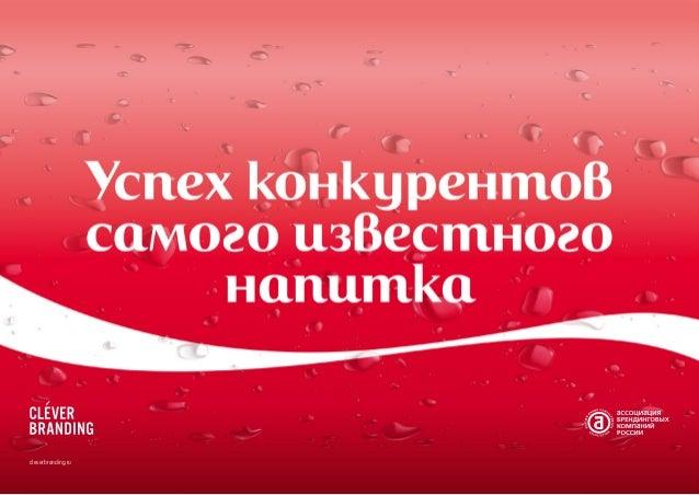 cleverbranding.ru