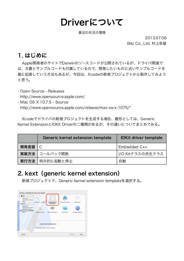 Driverについて 最近の状況の整理  2013.07.06 Bitz Co., Ltd. 村上幸雄  1. はじめに Apple開発者のサイトでDarwinのソースコードが公開されているが、ドライバ関連で は、文書とサンプルコードも付属して...